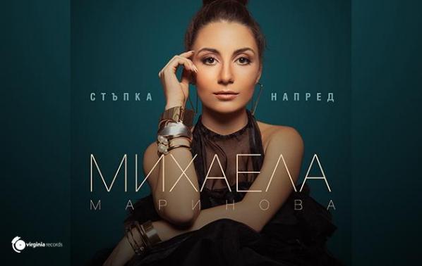 Дебютен албум от Михаела Маринова
