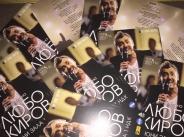 Любо Киров разплака хиляди на юбилейния си концерт